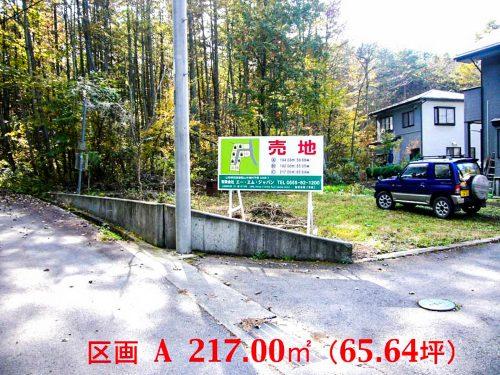 鳴沢村/残り2区画/山林/182㎡(55.05坪)/194㎡(58.68坪)